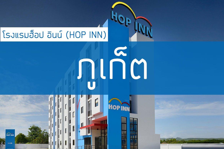 โรงแรมฮ็อป อินน์ ภูเก็ต