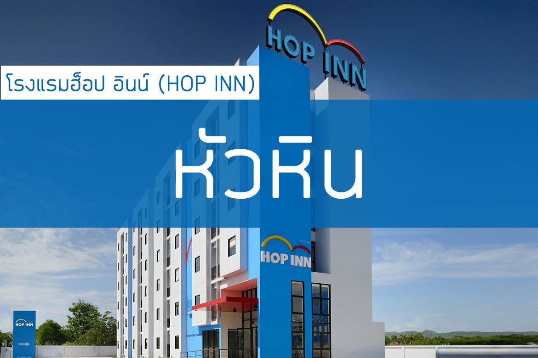 โรงแรมฮ็อป อินน์ หัวหิน