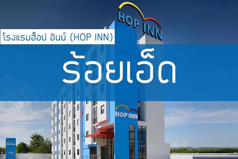 โรงแรมฮ็อป อินน์ ร้อยเอ็ด