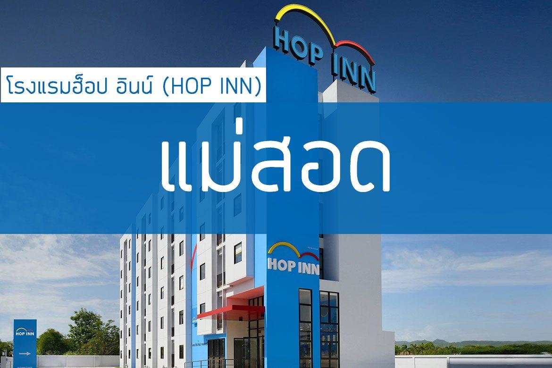 โรงแรมฮ็อป อินน์ แม่สอด