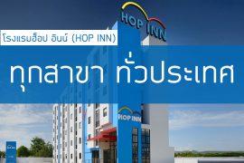 โรงแรมฮ็อป อินน์ ทั่วประเทศ