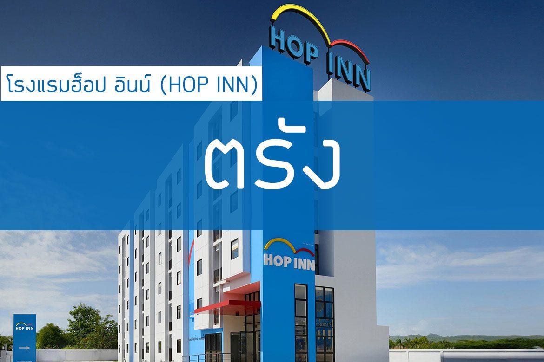โรงแรมฮ็อป อินน์ ตรัง