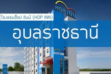 โรงแรมฮ็อป อินน์ อุบลราชธานี
