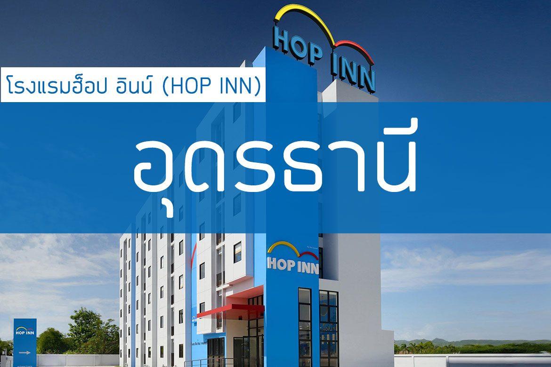 โรงแรมฮ็อป อินน์ อุดรธานี