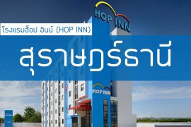 โรงแรมฮ็อป อินน์ สุราษฎร์ธานี