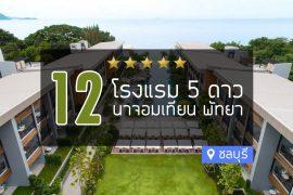 โรงแรม 5 ดาว นาจอมเทียน หาดจอมเทียน พัทยา