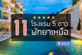 โรงแรม 5 ดาว พัทยาเหนือ