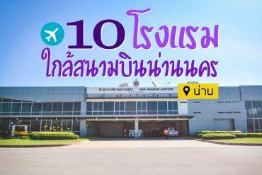 โรงแรมที่พัก ใกล้สนามบิน น่าน