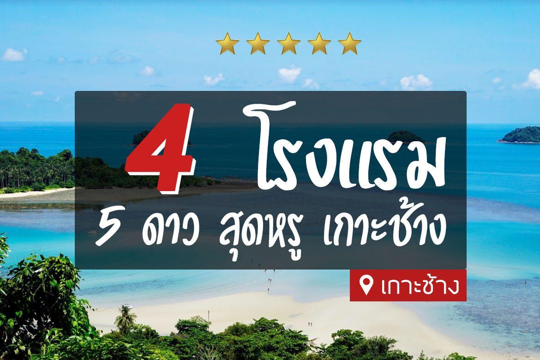 โรงแรม 5 ดาว เกาะช้าง