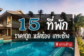 โรงแรมที่พักเกาะช้าง ราคาถูก