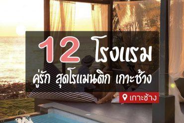 โรงแรม ที่พักคู่รัก ฮันนีมูน เกาะช้าง