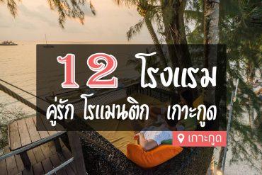 โรงแรม ที่พักคู่รัก ฮันนีมูน เกาะกูด