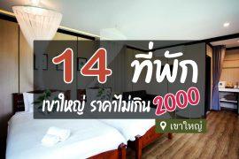 โรงแรม ที่พักเขาใหญ่ ไม่เกิน 2000