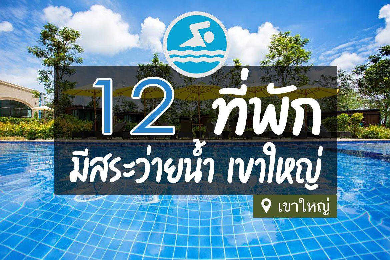 โรงแรมที่พักเขาใหญ่ มีสระว่ายน้ำ