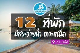 โรงแรมที่พักเกาะเสม็ด มีสระว่ายน้ำ