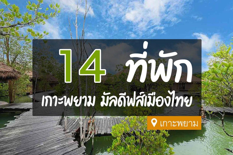 โรงแรม ที่พักเกาะพยาม มัลดีฟส์เมืองไทย