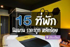 โรงแรม ที่พัก นิมมาน ราคาถูก ไม่แพง
