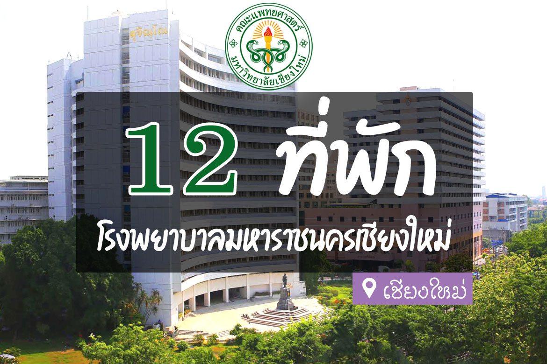 โรงแรม ที่พัก ใกล้โรงพยาบาลมหาราชเชียงใหม่ สวนดอก ศรีพัฒน์