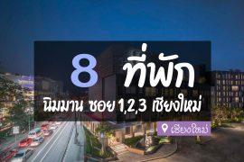 โรงแรม ที่พัก นิมมาน ซอย 1, 2, 3