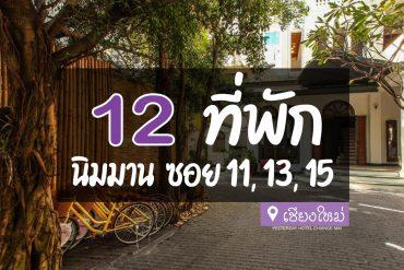 โรงแรม ที่พัก นิมมาน ซอย 11, 13, 15