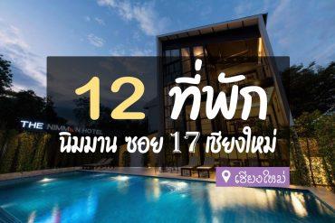 โรงแรม ที่พัก นิมมาน ซอย 17