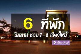โรงแรม ที่พัก นิมมาน ซอย 7 ซอย 8