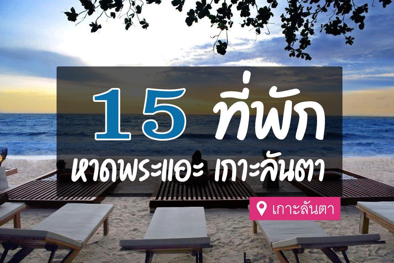 โรงแรม ที่พัก หาดพระแอะ เกาะลันตา