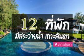 โรงแรม ที่พักเกาะลันตา มีสระว่ายน้ำ