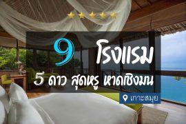 โรงแรม 5 ดาว หาดเชิงมน เกาะสมุย