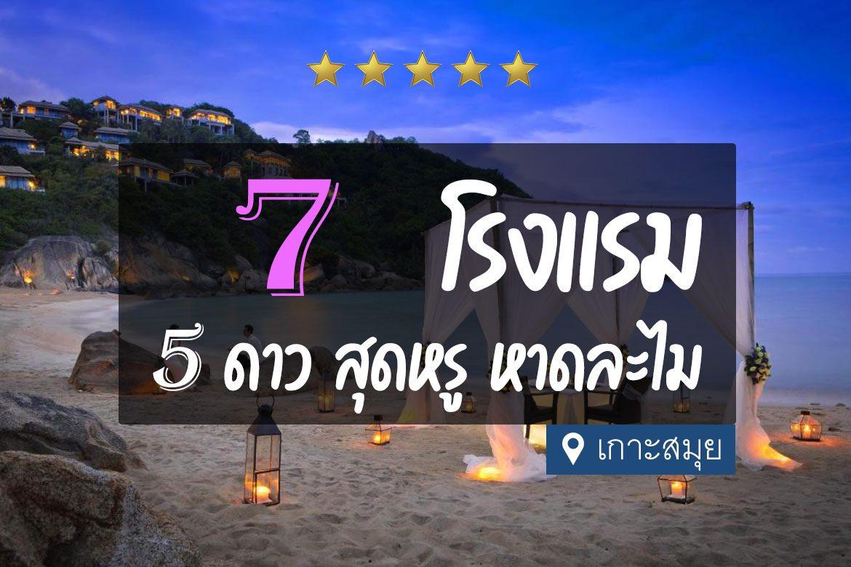 โรงแรม 5 ดาว หาดละไม เกาะสมุย