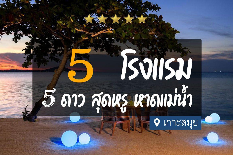 โรงแรม 5 ดาว หาดแม่น้ำ เกาะสมุย