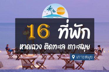 โรงแรม ที่พัก หาดเฉวง เกาะสมุย