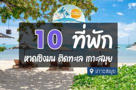 โรงแรม ที่พัก หาดเชิงมน เกาะสมุย