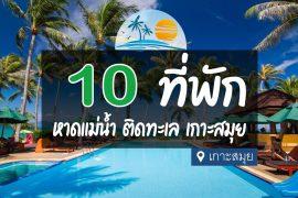 โรงแรม ที่พัก หาดแม่น้ำ เกาะสมุย