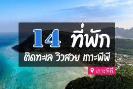 โรงแรม ที่พัก เกาะพีพี กระบี่