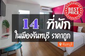 โรงแรม ที่พักในเมืองจันทบุรี ราคาถูก