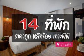 โรงแรม ที่พัก ราคาถูก เกาะพีพี