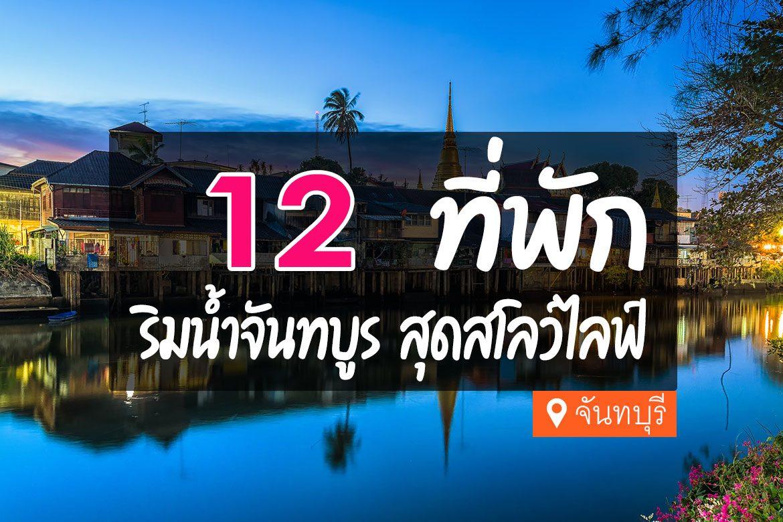 โรงแรม ที่พักริมน้ำจันทบูร จันทบุรี