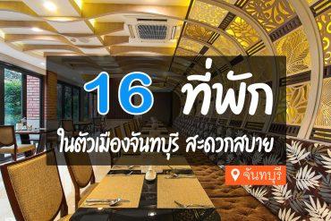 โรงแรม ที่พักในตัวเมืองจันทบุรี