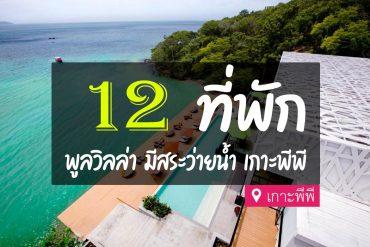 ที่พักเกาะพีพี พูลวิลล่า pool villa