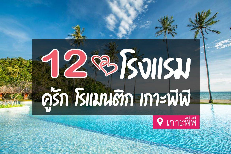 โรงแรม ที่พักคู่รัก ฮันนีมูน เกาะพีพี