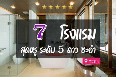 โรงแรม 5 ดาว ชะอำ