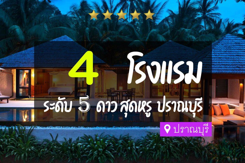 โรงแรม 5 ดาว ปราณบุรี