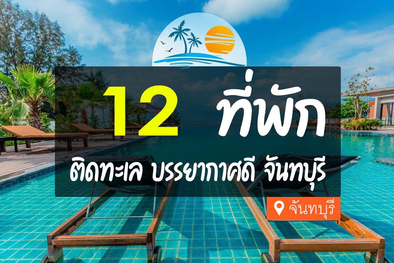 โรงแรม ที่พักจันทบุรี ติดทะเล