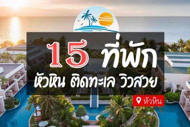โรงแรม ที่พักหัวหิน ติดทะเล