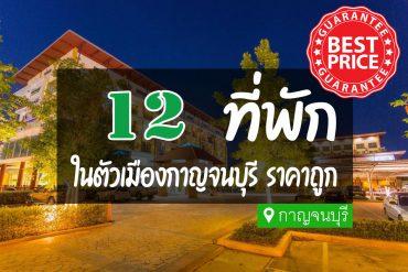โรงแรม ที่พักในตัวเมืองกาญจนบุรี ราคาถูก