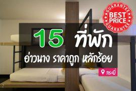 โรงแรม ที่พักอ่าวนาง กระบี่ ราคาถูก
