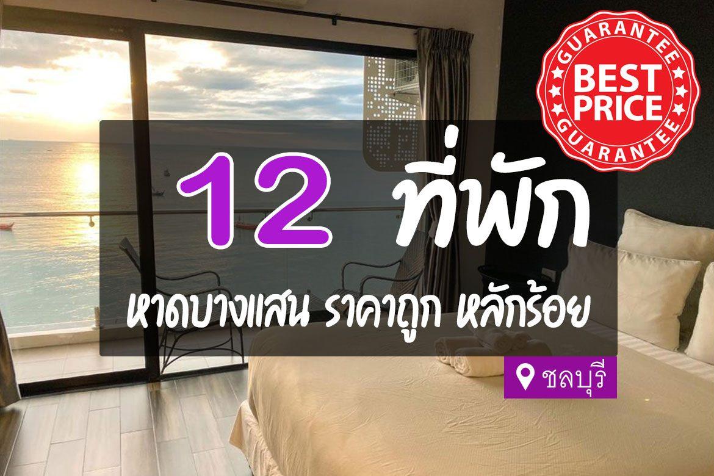 โรงแรม ที่พักหาดบางแสน ราคาถูก