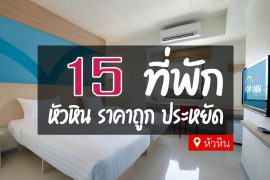 โรงแรม ที่พักหัวหิน ราคาถูก
