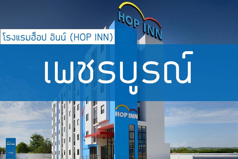 โรงแรมฮ็อป อินน์ เพชรบูรณ์